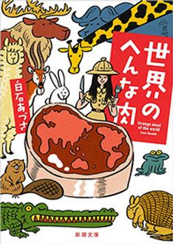 世界のへんな肉(新潮文庫)-電子書籍