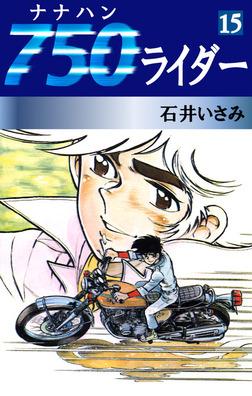 750ライダー(15)-電子書籍