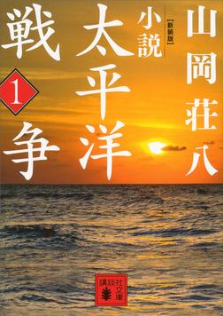 新装版 小説太平洋戦争 (1)-電子書籍