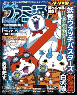 週刊ファミ通 2015年7月23日号-電子書籍