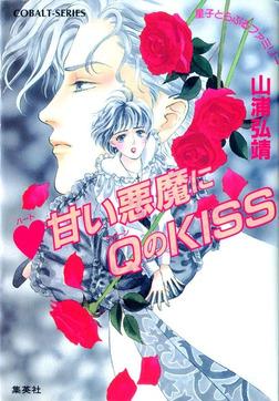【シリーズ】ハート甘い悪魔にQ(クイーン)のKISS-電子書籍
