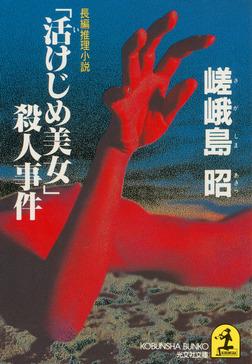 「活けじめ美女」殺人事件-電子書籍