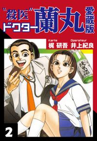 殺医ドクター蘭丸 愛蔵版 2