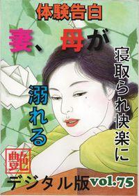 【体験告白】妻、母が寝取られ快楽に溺れる ~『艶』デジタル版 vol.75~