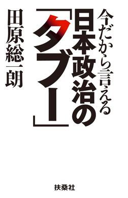 今だから言える日本政治の「タブー」-電子書籍