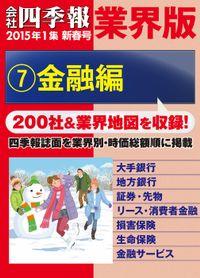 会社四季報 業界版【7】金融編 (15年新春号)