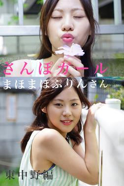 さんぽガール まほまほぷりんさん 東中野編-電子書籍