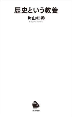 歴史という教養-電子書籍