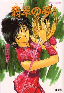 破妖の剣5 翡翠の夢4-電子書籍