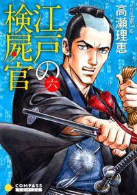 江戸の検屍官(6)