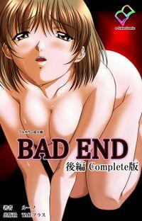 【フルカラー成人版】BAD END 後編 Complete版