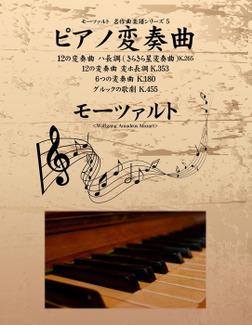 モーツァルト 名作曲楽譜シリーズ5 ピアノ変奏曲 12の変奏曲 ハ長調(きらきら星変奏曲)K.265 12の変奏曲 変ホ長調 K.353 6つの変奏曲 K.180 グルックの歌劇 K.455-電子書籍
