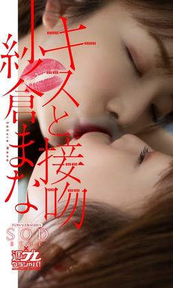 SODstar 紗倉まな写真集「キスと接吻」-電子書籍