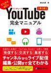 YouTube完全マニュアル[第2版]