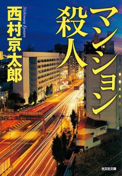 マンション殺人-電子書籍