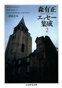 森有正エッセー集成(2)