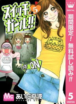 スイッチガール!!【期間限定無料】 5-電子書籍
