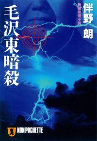 毛沢東暗殺