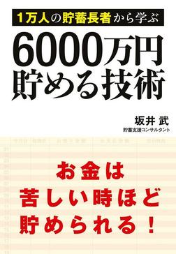 1万人の貯蓄長者から学ぶ 6000万円貯める技術-電子書籍