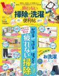 晋遊舎ムック 便利帖シリーズ060 疲れない掃除&洗濯の便利帖