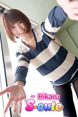 【S-cute】Hikaru #3-電子書籍