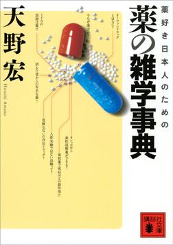 薬好き日本人のための 薬の雑学事典-電子書籍