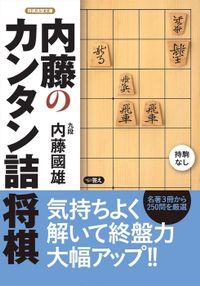 内藤のカンタン詰将棋