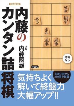 内藤のカンタン詰将棋-電子書籍