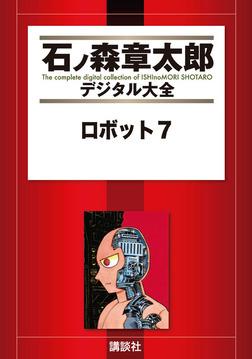 ロボット7-電子書籍