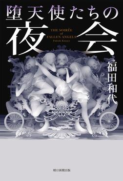 堕天使たちの夜会-電子書籍