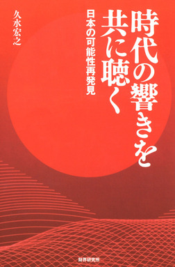時代の響きを共に聴く : 日本の可能性再発見-電子書籍