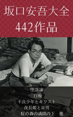 坂口安吾 堕落論 、白痴、不良少年とキリスト、夜長姫と耳男、桜の森の満開の下 他-電子書籍