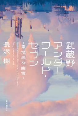 武蔵野アンダーワールド・セブン―意地悪な幽霊―-電子書籍