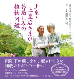 上皇・上皇后さまがお慈しみの植物図鑑-電子書籍