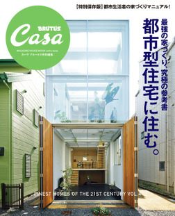 Casa BRUTUS特別編集 最強の家づくり究極の参考書~都市型住宅に住む-電子書籍