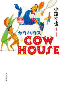 COW HOUSE カウハウス-電子書籍