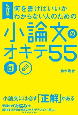 改訂版 何を書けばいいかわからない人のための 小論文のオキテ55-電子書籍