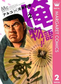 俺物語!! 2-電子書籍