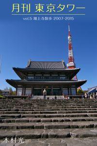 月刊 東京タワーvol.5 増上寺散歩 2007-2015