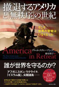 撤退するアメリカと「無秩序」の世紀