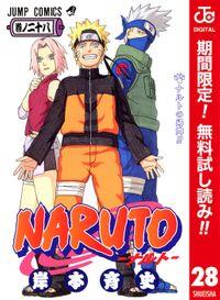 NARUTO―ナルト― カラー版【期間限定無料】 28