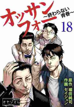 オッサンフォー ~終わらない青春~ 18-電子書籍