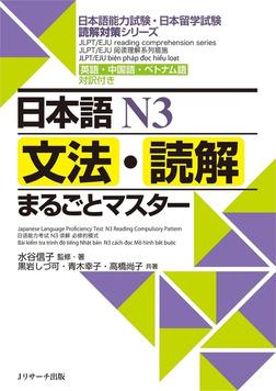 日本語N3文法・読解まるごとマスター-電子書籍