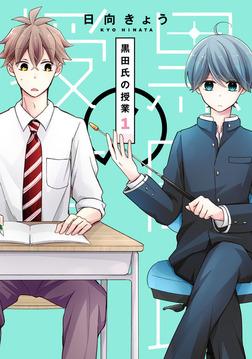 黒田氏の授業 1巻-電子書籍