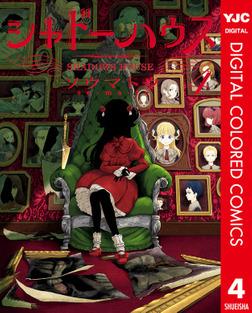 シャドーハウス カラー版 4-電子書籍