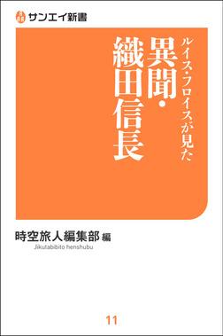 ルイス・フロイスが見た 異聞・織田信長-電子書籍