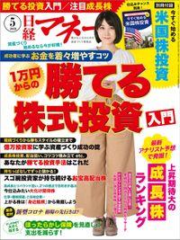 日経マネー 2020年5月号 [雑誌]