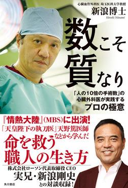 数こそ質なり 「人の10倍の手術数」の心臓外科医が実践するプロの極意-電子書籍