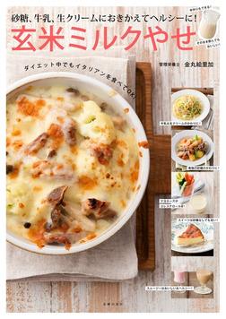 玄米ミルクやせ-電子書籍