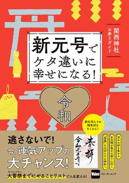 新元号でケタ違いに幸せになる! 関西神社お参りガイド-電子書籍